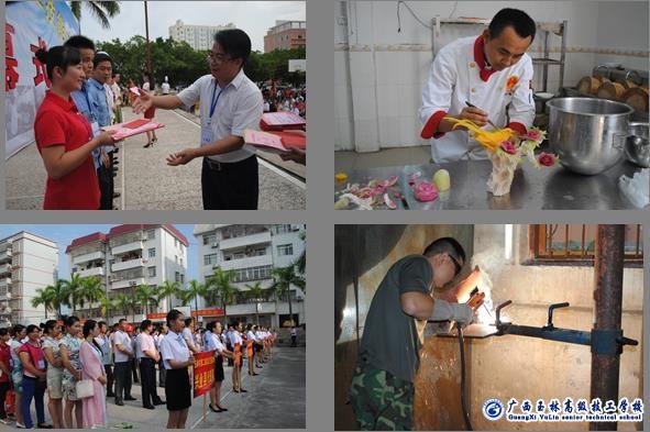 广西玉林高级技工学校国家中等职业教育改革发展示范学校项目建设简
