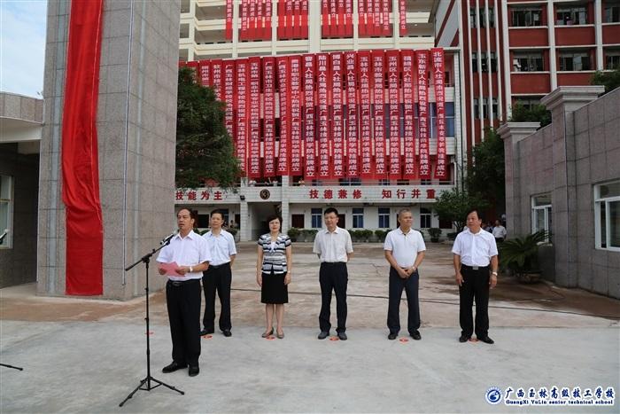 我院举行 广西玉林技师学院 揭牌仪式