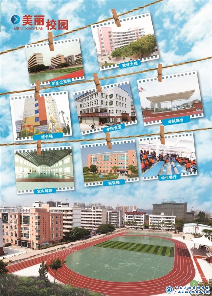 广西玉林技师学院2018年招生简章