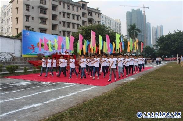 广西玉林技师学院隆重举行第一届田径运动会