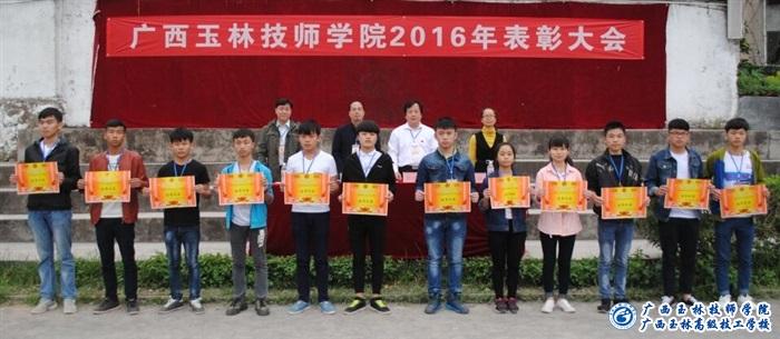 广西玉林技师学院隆重举行2016年表彰大会