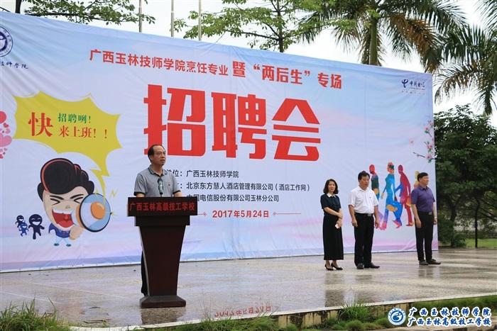 广西玉林技师学院成功举办烹饪专业暨 两后生 专场招聘会