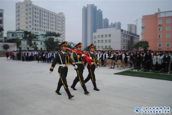 广西玉林技师学院2018年首次升旗仪式隆重举行