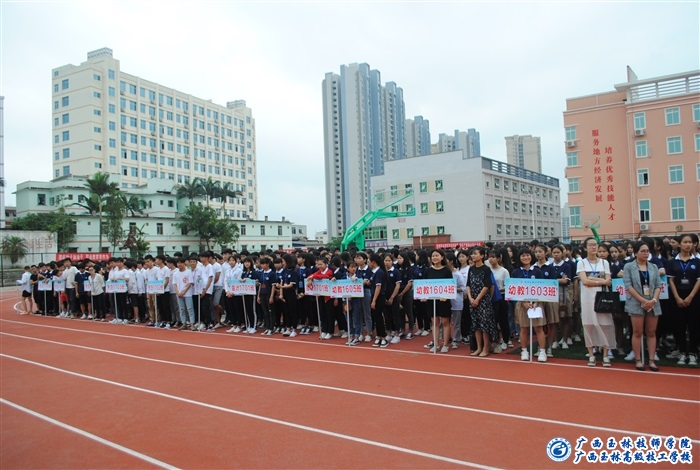 广西玉林技师学院2018年职业教育活动暨文体风采展示周开幕