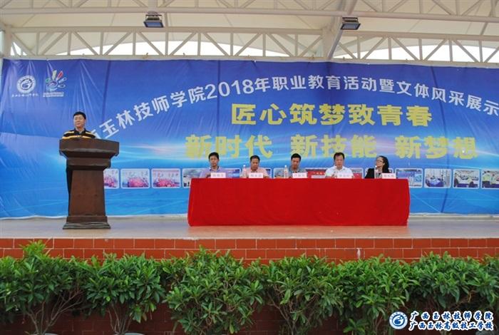 广西玉林技师学院第二届田径运动会胜利闭幕