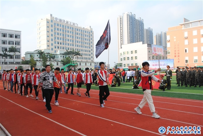 广西玉林技师学院第三届田径运动会开幕