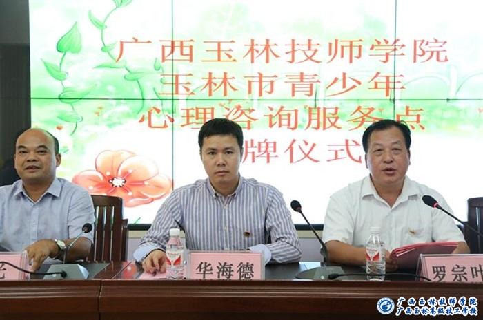 12355玉林市青少年心理咨询服务点落户广西玉林技师学院了